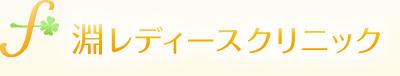 クリニック 淵 レディース 渕レディスクリニックの口コミ・評判(3件) 【病院口コミ検索Caloo・カルー】